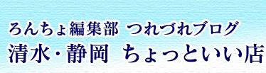 ろんちょ編集部 つれづれブログ 清水・静岡 ちょっといい店